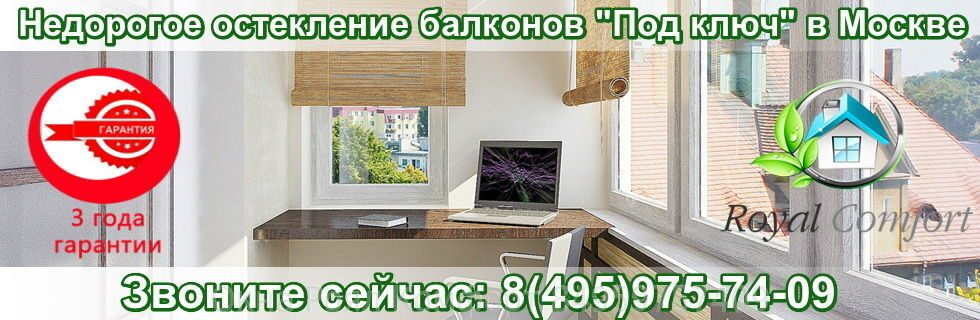 Остекление балкона под ключ в москве: особенности и цены.