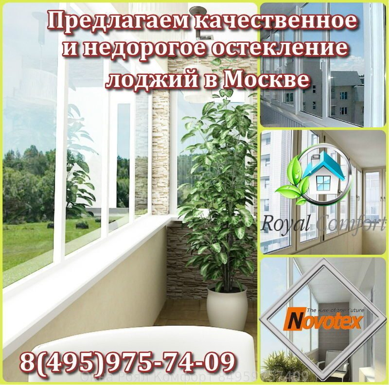 Остекление балконов и лоджий в москве недорого под ключ.
