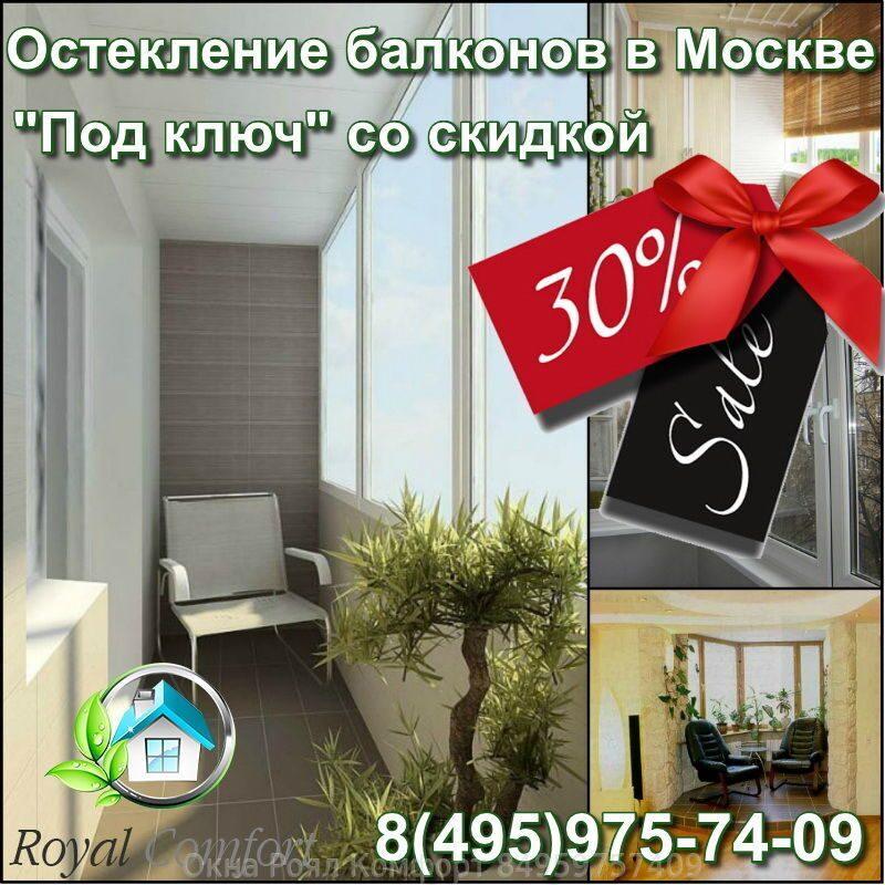 Балконы акции москва.