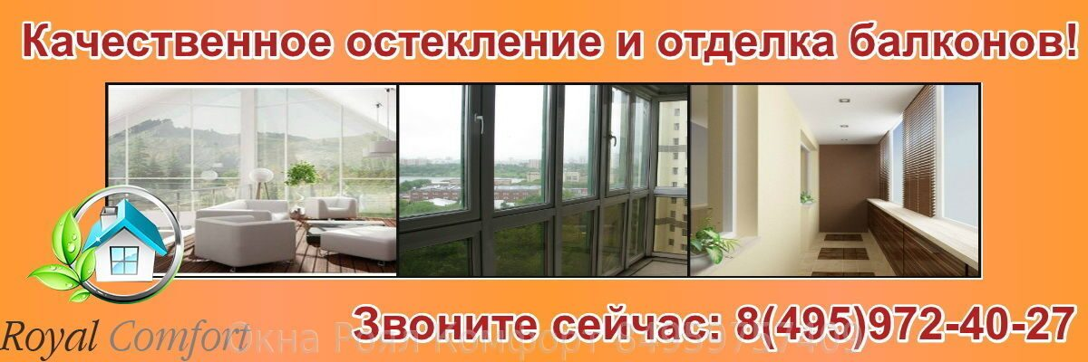 Требуется ли разрешение на остекление балкона.