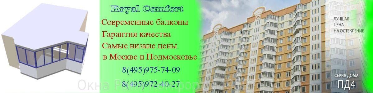 Способы и виды остекления балконов, в домах пд-4 в москве и .