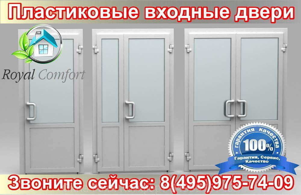 купить двери входные пвх в москве
