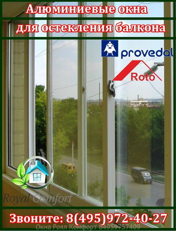 Остекление балкона раздвижными алюминиевыми оконными система.