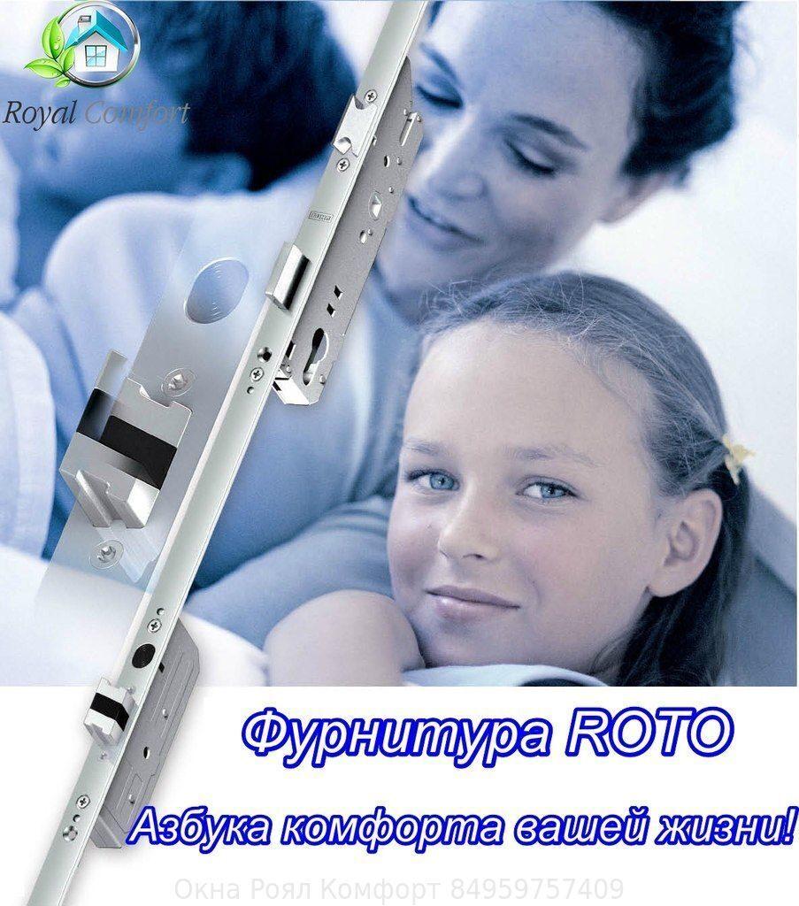 Современная оконная фурнитура компании Roto