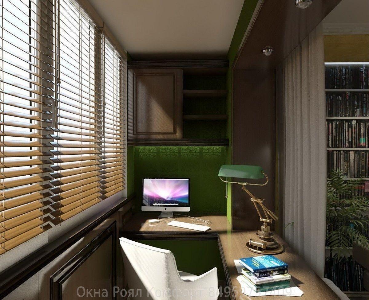 Остекление балконов и лоджий в зеленограде: выгодная цена, б.