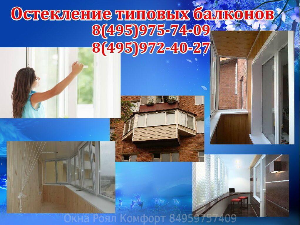 Какие окна на балкон лучше выбрать?.