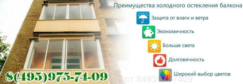 Остекление балконов алюминием или пластиком - что выбрать?.