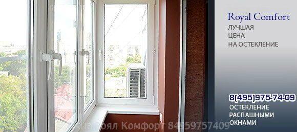 Какие окна выбрать для остекления квартиры в балашихе?.