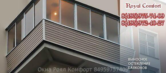"""Оконная компания """"золотой дом"""" - остекление балконов с вынос."""