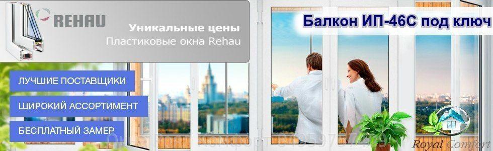 Остекление балконов ип-46с в москве.