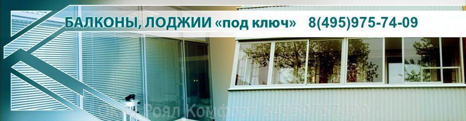 Доступные цены на пластиковые балконы в Москве